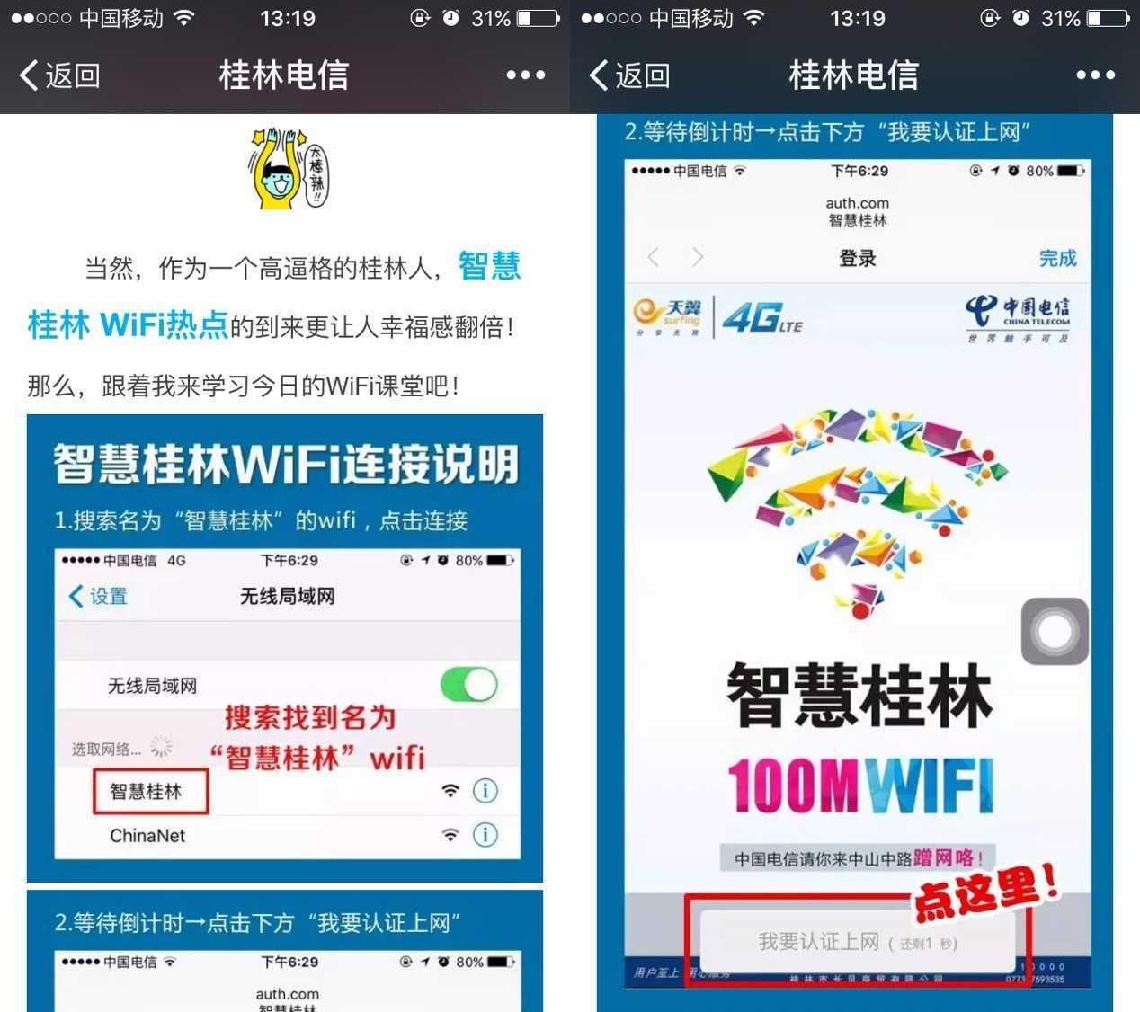 桂林无智慧城市无线网络连接示意图