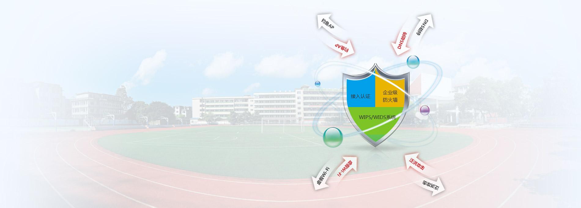 多重防护 打造更安全的教育无线网络